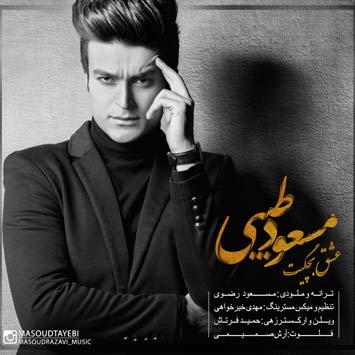 Masoud-Tayebi---Eshghe-Bacheghit