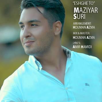 دانلود آهنگ جدید مازیار سوری به نام عشق تو Maziyar Suri Eshghe To