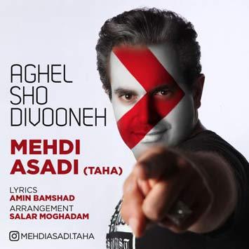 دانلود آهنگ جدید مهدی اسدی به نام عاقل شو دیوونه Mehdi Asadi Taha Called Aghel Sho Divooneh