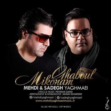 Mehdi-&-Sadegh-Yaghmaei-Called-Ghabool-Mikonam