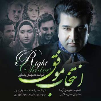 Mehdi-Yaghmaei---Entekhabe-Movaffagh