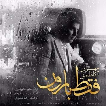 دانلود آهنگ جدید مهران کاظمی به نام فقط بارون Mehran Kazemi Faghat Baroon