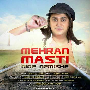 دانلود آهنگ جدید مهران مستی به نام دیگه نمیشه Mehran Masti Dige Nemishe