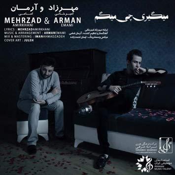 دانلود آهنگ جدید مهرزاد امیرخانی و آرمان امامی به نام میگیری چی میگم Mehrzad Amirkhani Ft Arman Emami Called Migiri Chi Migam