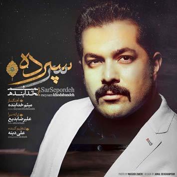 Meysam Khodabandeh Sar Sepordeh - دانلود آهنگ جدید میثم خدابنده به نام سر سپرده