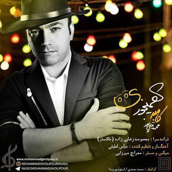Mohammad Gholipour Haminjoori - دانلود آهنگ جدید محمد قلی پور به نام همینجوری