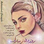 دانلود آهنگ جدید محمد قریشی به نام فرشته