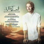 دانلود آهنگ جدید محمد حسام به نام از حالا تا ابد