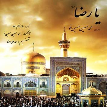 دانلود آهنگ جدید محمدحسین حسین خو به نام یا رضا Mohammad Hossein Hosseinkhoo Ya Reza