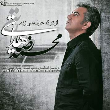 دانلود آهنگ جدید محمدرضا هدایتی به نام با من خوش میگذره Mohammadreza Hedayati Called Az To Ke Harf Mizanam