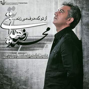 Mohammadreza-Hedayati-Called-Az-To-Ke-Harf-Mizanam