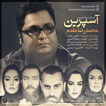دانلود آهنگ جدید محمدرضا مقدم به نام آسپرین Mohammadreza Moghaddam Aspirin