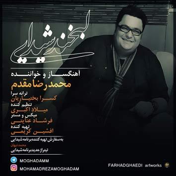 دانلود آهنگ جدید محمدرضا مقدم به نام لبخند شیدایی Mohammadreza Moghaddam Labkhand Sheydaei