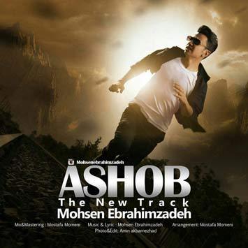 Mohsen-Ebrahimzadeh---Ashoob-(1)