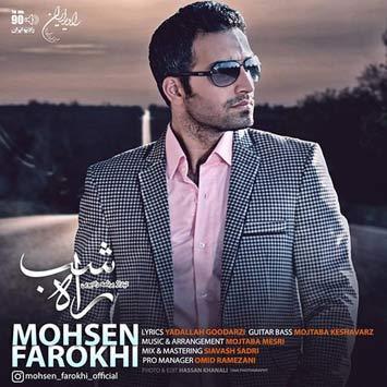 دانلود آهنگ جدید محسن فرخی به نام راه شب Mohsen Farokhi Called Rahe Shab
