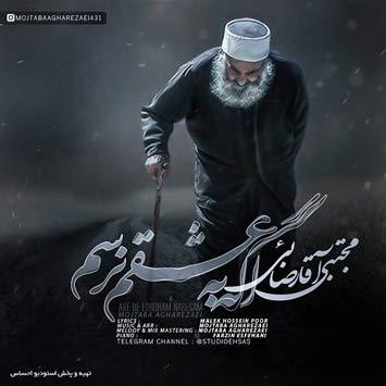 دانلود آهنگ جدید مجتبی آقارضایی به نام اگه به عشقم نرسم Mojtaba Agharezaei Aghe Be Eshgham Naresam