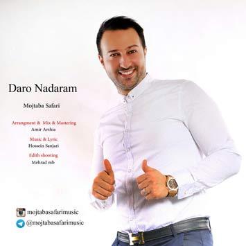 دانلود آهنگ جدید مجتبی صفری به نام دار و ندارم Mojtaba Safari Daro Nadaram
