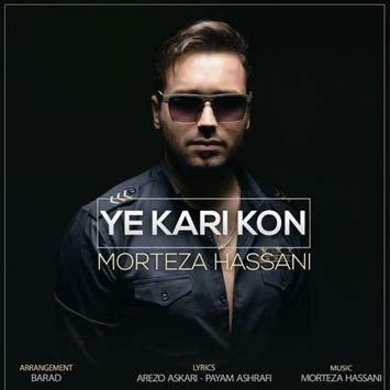 دانلود آهنگ جدید مرتضی حسنی به نام یه کاری کن Morteza Hassani Ye Kari Kon