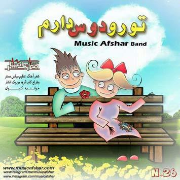 دانلود آهنگ جدید موزیک افشار به نام تو رو دوس دارم Music Afshar Toro Dos Daram