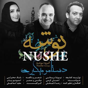 Nushe-Band---Dastamo-Migiri