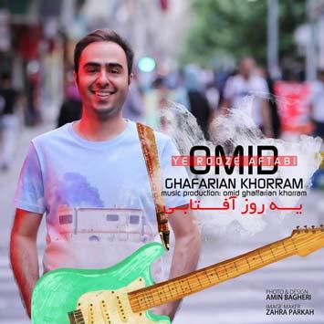 دانلود آهنگ جدید امید غفاریان خرم به نام یه روز آفتابی Omid Ghafarian Khorram Ye Rooze Aftabi