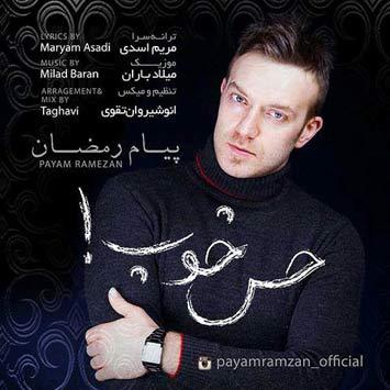 Payam-Ramezan-Called-Hess-Khob
