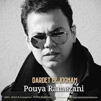 دانلود آهنگ جدید پویا رمضانی به نام دردت به جونم Pouya Ramezani Dardet Be Joonam
