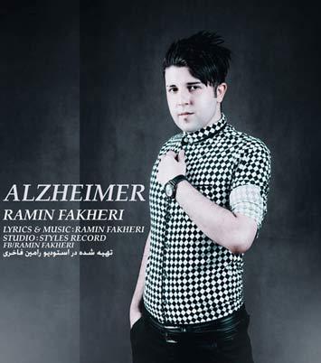 دانلود آهنگ جدید رامین فاخری به نام آلزایمر Ramin Fakheri Alzheimer