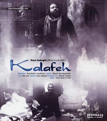 دانلود موزیک ویدیو جدید رضا صادقی به نام کلافه Reza Sadeghi Kalafeh