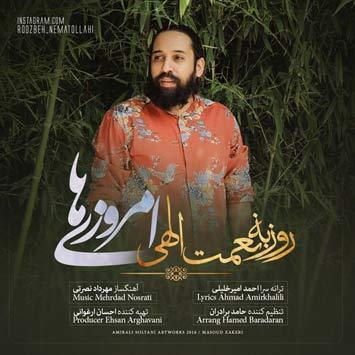 Roozbeh Nematollahi Called Emrouziha - دانلود آهنگ جدید روزبه نعمت الهی به نام امروزی ها