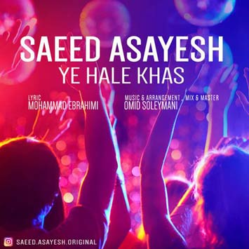 دانلود آهنگ جدید سعید آسایش به نام یه حال خاص Saeed Asayesh Called Ye Hale Khas