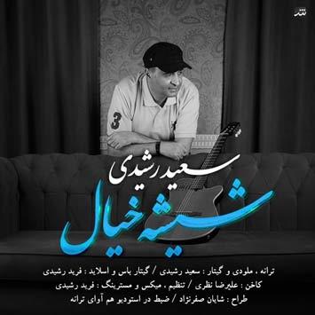 Saeed-Rashidi---Shisheye-Khial