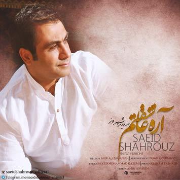 Saeid-Shahrouz---Are-Asheghetam-(New-Version)