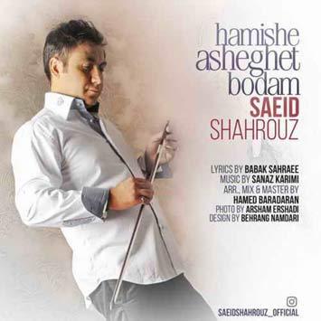 دانلود آهنگ جدید سعید شهروز به نام همیشه عاشقت بودم Saeid Shahrouz Hamishe Asheghet Boodam