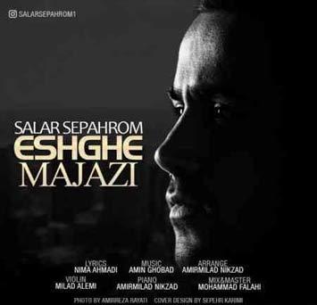 دانلود آهنگ جدید سالار سپه روم به نام عشق مجازی Salar Sepahrom Eshghe Majazi