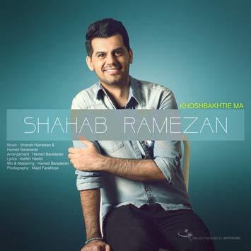 دانلود آهنگ جدید شهاب رمضان به نام خوشبختی ما Shahab Ramezan Called Khoshbakhtie Ma