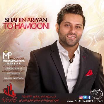 Shahin-Ariyan---To-Hamooni