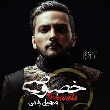 دانلود آهنگ جدید سهیل جامی به نام آدم خاص Soheil Jami Khosoosi