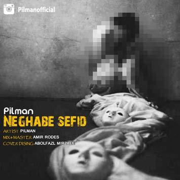 دانلود آهنگ جدید پیلمان به نام نقاب سفید neghabehfh sefid 3 1