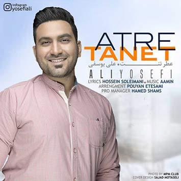دانلود آهنگ جدید علی یوسفی به نام عطر تنت Ali Yosefi Atre Tanet