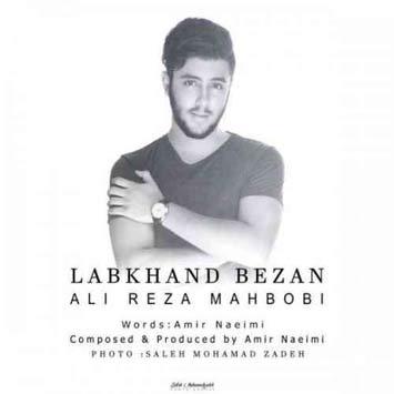 دانلود آهنگ جدید علیرضا محبوبی به نام لبخند بزن Alireza Mahbobi Labkhand Bezan