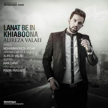 alireza-valaei-called-lanat-be-in-khiaboona