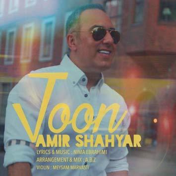 amir-shahyar-joon