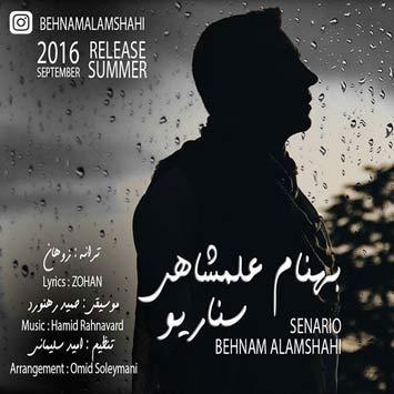 دانلود آهنگ جدید بهنام علمشاهی به نام سناریو Behnam Alamshahi Senario