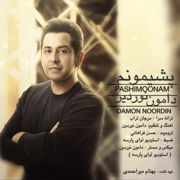 دانلود آهنگ جدید دامون نوردین به نام پشیمونم Damon Noordin Pashimoonam