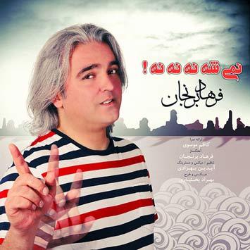 دانلود آهنگ جدید فرهاد برنجان به نام نمیشه نه نه نه Farhad Berenjan Nemishe Na Na Na