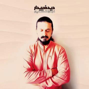 Farman Fathalian Dide Bidar - دانلود آهنگ جدید فرمان فتحعلیان به نام باز فرو ریخت عشق