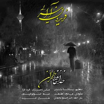 Fereydoun Asraei Called Khodahafez Tehran - دانلود آهنگ جدید فریدون آسرایی به نام خداحافظ تهران