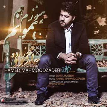 دانلود آهنگ حامد همایون به نام هنوزم همونم Hamed Mahmoud Zadeh Hanoozam Hamoonam