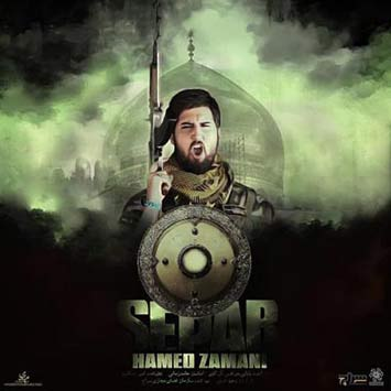 Hamed-Zamani-Called-Separ